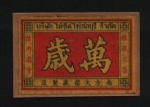 SIAM very old Thailand matchbox label RARE  #593